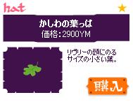 かしわの葉っぱ290円